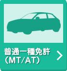 普通一種免許(MT/AT)