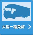 大型一種免許